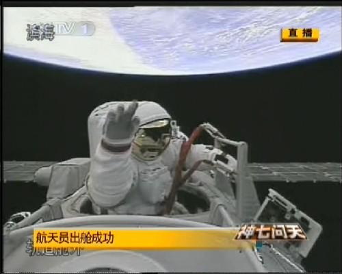 Resultado de imagen de china logra la primera caminata espacial