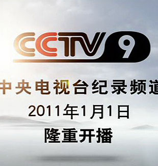 Televisión Central de China lanzará canal bilingüe de documentales en 2011
