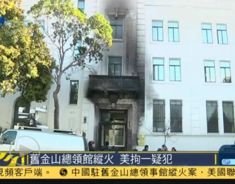 Identifican al causante del incendio del Consulado General de China en San Francisco